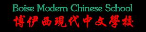 Boise Modern Chinese School