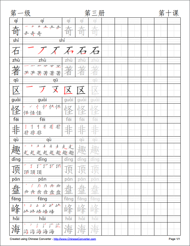 example practice sheet for level 1 book 3 lesson 10